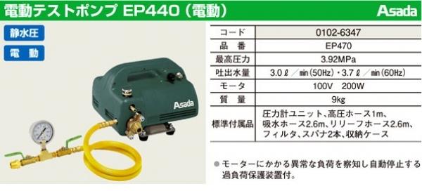 bơm thử áp chạy điện asada ep470